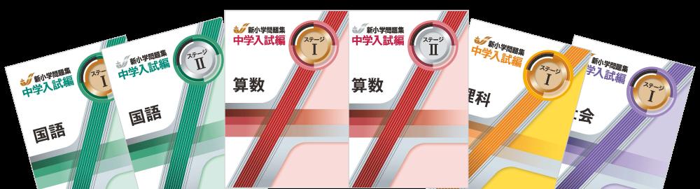 新小学問題集 中学入試編 塾用教材 教育開発出版株式会社