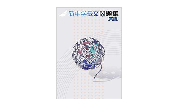 新中学問題集シリーズ 特集 教育開発出版株式会社